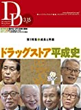 ダイヤモンド・ドラッグストア2019年3月15日号 特集●ドラッグストア平成史