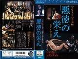 悪徳の栄え [VHS]