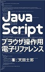 JavaScriptブラウザ操作用電子リファレンス
