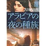 アラビアの夜の種族 III (角川文庫)