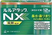 【指定第2類医薬品】ルルアタックNX 12錠 ※セルフメディケーション税制対象商品