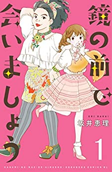[坂井恵理]の鏡の前で会いましょう 分冊版(1) (BE・LOVEコミックス)