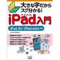 大きな字だからスグ分かる! iPad入門 ~iPad Air/iPad mini対応~ (大きな字だからスグわかる!)