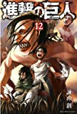 進撃の巨人(12)