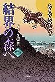 結界の森へ (ミヤマ物語 第二部)