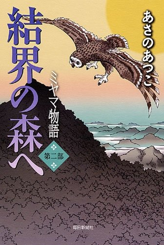 結界の森へ (ミヤマ物語 第二部)の詳細を見る