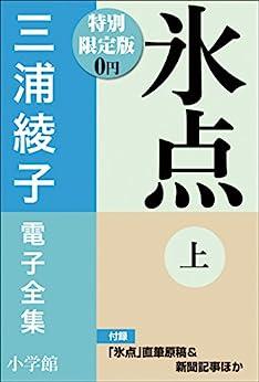 小学館電子全集 特別限定無料版 『三浦綾子 電子全集 氷点』 三浦綾子