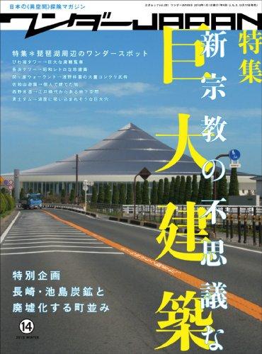 ワンダーJapan 14―日本の《異空間》探険マガジン 特集・新宗教の不思議な巨大建築 琵琶湖周辺のワンダースポット (三才ムック VOL. 281)の詳細を見る