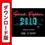 2010 ストリートファイター [3DSで遊べるファミリーコンピュータソフト][オンラインコード]