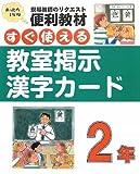 すぐ使える教室掲示漢字カード 2年—現場教師のリクエスト便利教材