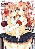 ひめゴト 6 (ヤングアニマルコミックス)