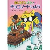 かいけつゾロリのチョコレートじょう (6) (かいけつゾロリシリーズ  ポプラ社の新・小さな童話)
