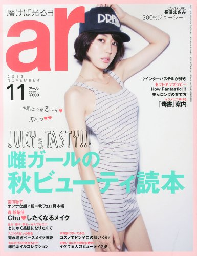 ar (アール) 2013年 11月号 [雑誌]の詳細を見る