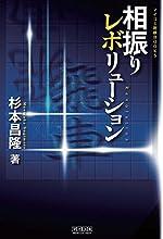 相振りレボリューション (マイナビ将棋BOOKS)
