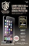 【iPhone7】ラウンドエッジ強化ガラス 0.33mm for iPhone