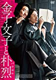 金子文子と朴烈 [DVD]