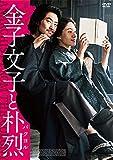 金子文子と朴烈[DVD]