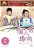 コンパクトセレクション 個人の趣向 DVD-BOX II[DVD]