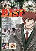 ジャンプSQ RISE2019WINTER 2019年 02 月号 : ジャンプSQ 増刊