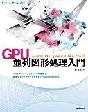 GPU 並列図形処理入門――CUDA・OpenGLの導入と活用 Software Design plus