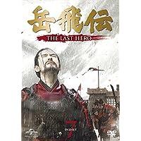 岳飛伝 -THE LAST HERO- DVD-SET7
