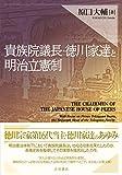 「貴族院議長・徳川家達と明治立憲制」販売ページヘ
