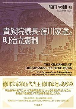 貴族院議長・徳川家達と明治立憲制