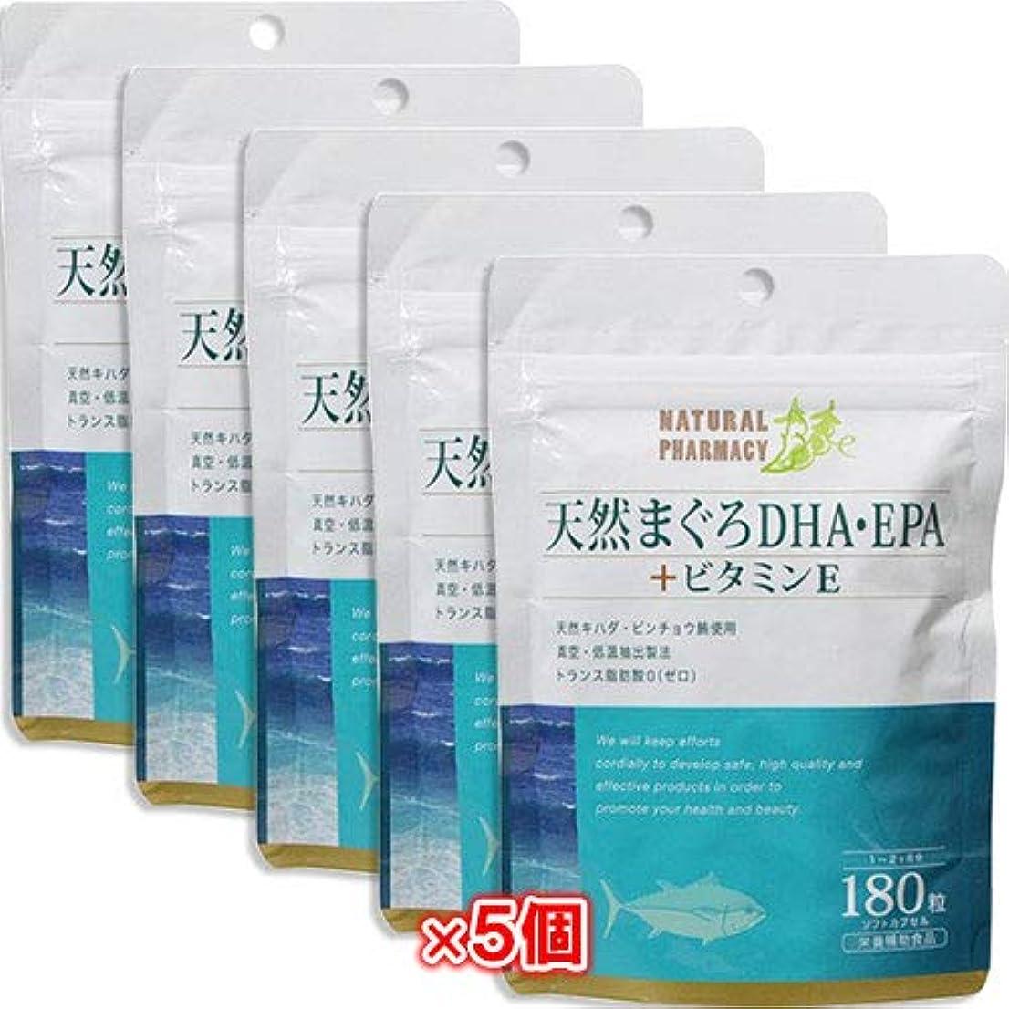 時々時々箱分析的天然まぐろDHA?EPA+ビタミンE 180粒 ×5個セット【すみや】