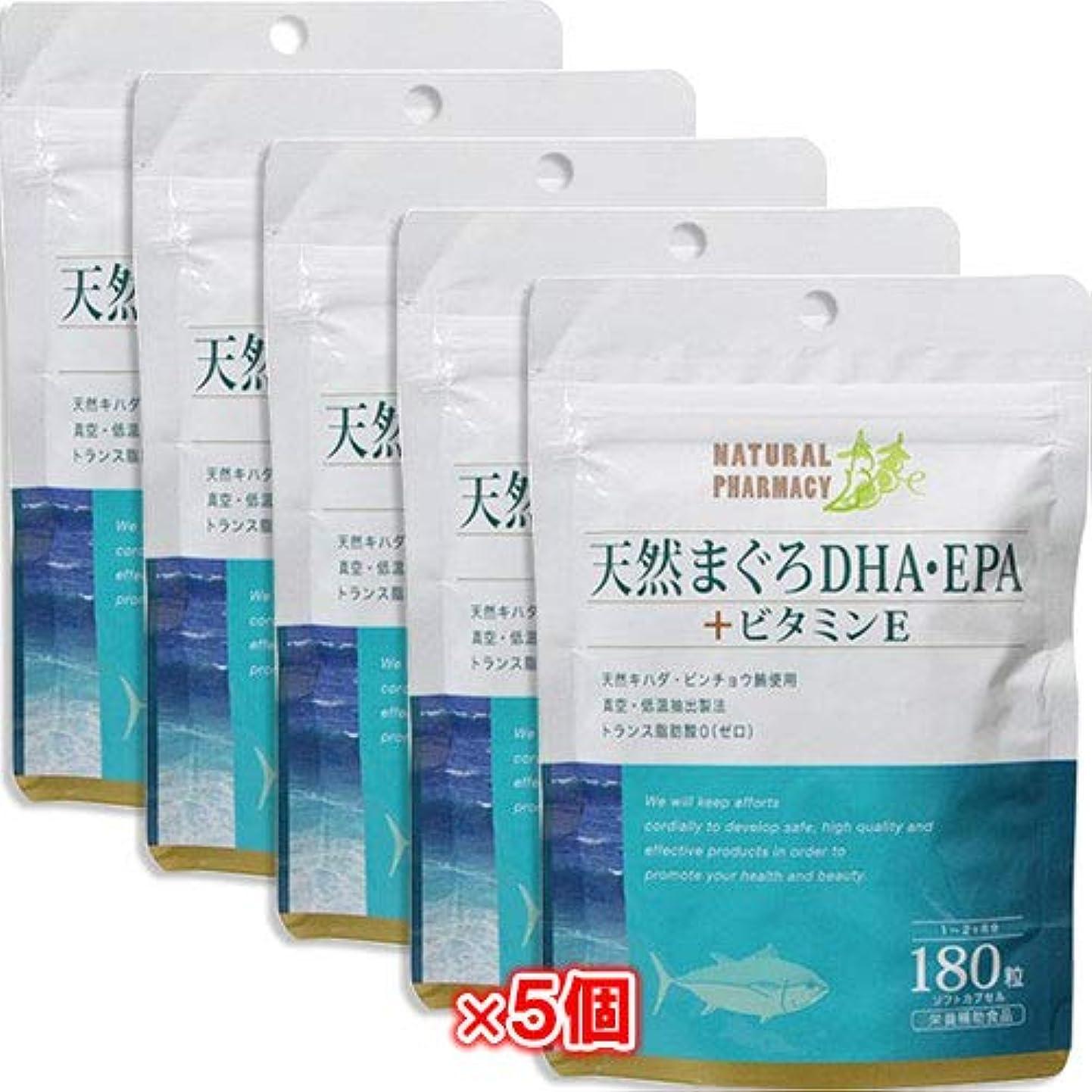 撤回する意識的機構天然まぐろDHA?EPA+ビタミンE 180粒 ×5個セット【すみや】