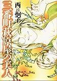 三番町萩原屋の美人 (5) (ウィングス・コミックス)