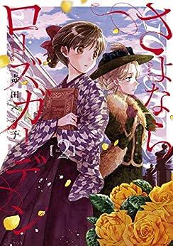 [毒田ペパ子]のさよならローズガーデン 2巻【kindle限定特典付き】 (ブレイドコミックス)
