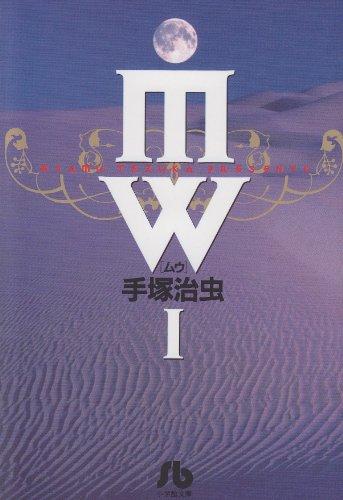 MW(ムウ) (1) (小学館文庫)の詳細を見る