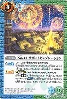 バトルスピリッツ/39弾 十二神皇編 第5章/BS39-065No.41 サポートセレブレーション