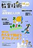 教育技術小五・小六 2021年 06 月号 [雑誌]