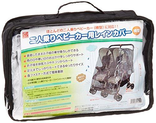 日本育児 2人乗りベビーカー用 レインカバー 横型2人乗り用の大きなレインカバー
