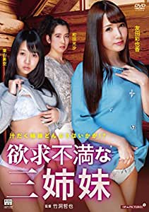 欲求不満な三姉妹 [DVD]