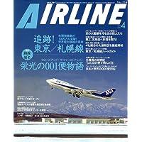 AIRLINE (エアライン) 2007年 04月号 [雑誌]