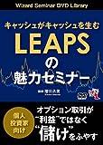 キャッシュがキャッシュを生む LEAPS(リープス)の魅力セミナー (<DVD>)