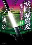 浜町堀異変: 剣客船頭(十) (光文社時代小説文庫)