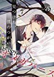 b-boyオメガバース vol.3 (eビーボーイコミックス)