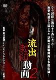 流出封印動画2[DVD]