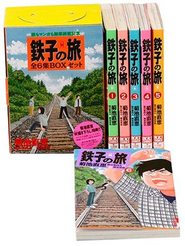 鉄子の旅全6集完結セット (IKKI COMIX)の詳細を見る