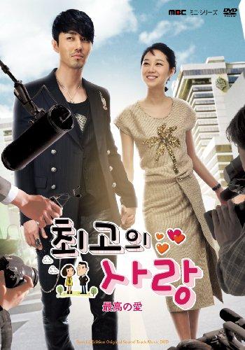 「最高の愛~恋はドゥグンドゥグン~」ビジュアル オリジナル サウンドトラック DVD