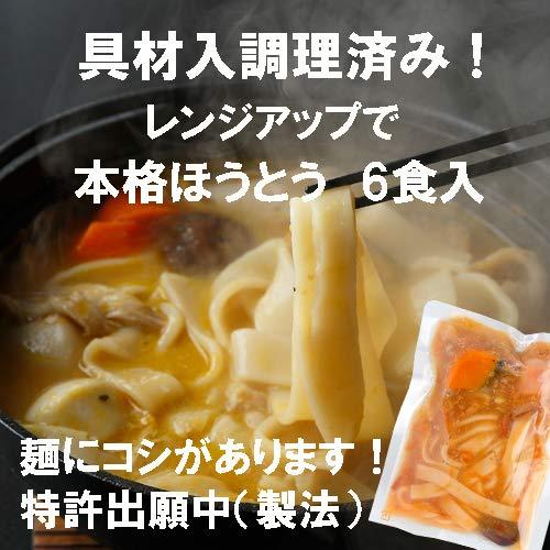具材入調理済み!レンジアップで本格ほうとう 麺にコシがあります(特許申請中) 6食入 山梨 土産 お味見特価セール