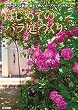 はじめてのバラ庭づくり―実例アイデアと栽培の基本で美しいローズガーデンを楽しむ 画像