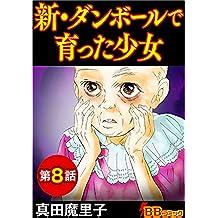 新・ダンボールで育った少女 分冊版 第8話 (BBコミック)