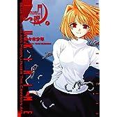 真月譚 月姫(1) (電撃コミックス)