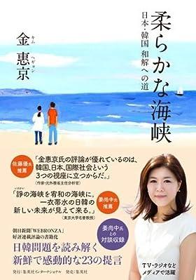柔らかな海峡 日本・韓国 和解への道