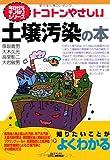 トコトンやさしい土壌汚染の本 (今日からモノ知りシリーズ)