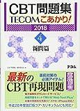 CBT問題集TECOMこあかり! 2018 4 新問篇